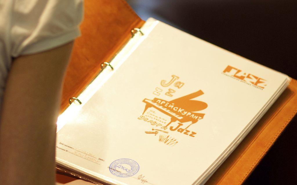 Дизайн прайса на услуги сети стоматологий доктора Гордона JAZZ (Джаз) от агентства Мухина Дизайн (Muhina Design)