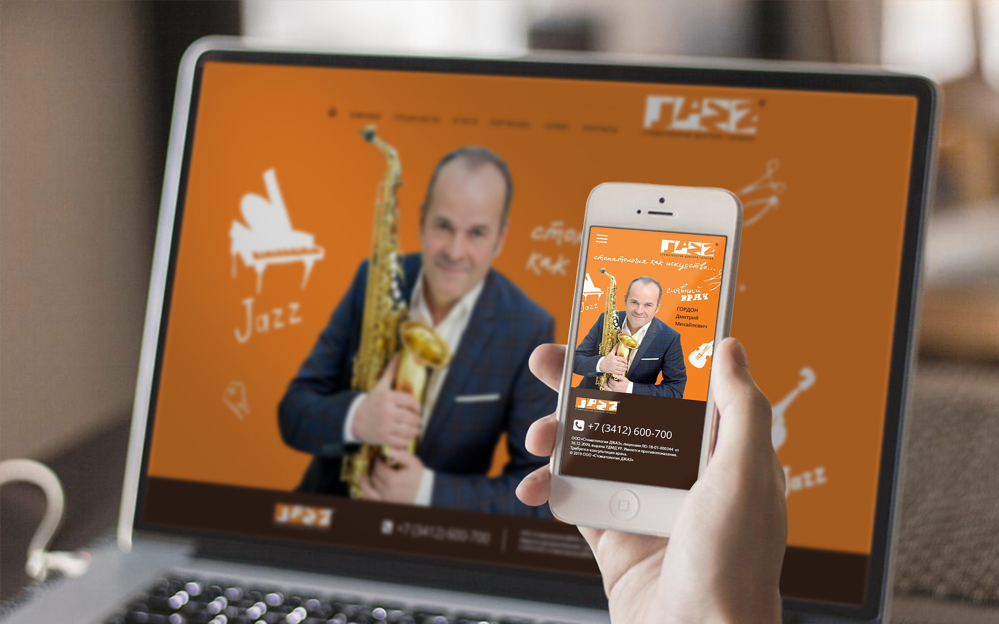 Дизайн сайта и мобильного приложения в фирменном стиле сети стоматологий JAZZ (Джаз) от агентства Мухина Дизайн (Muhina Design)