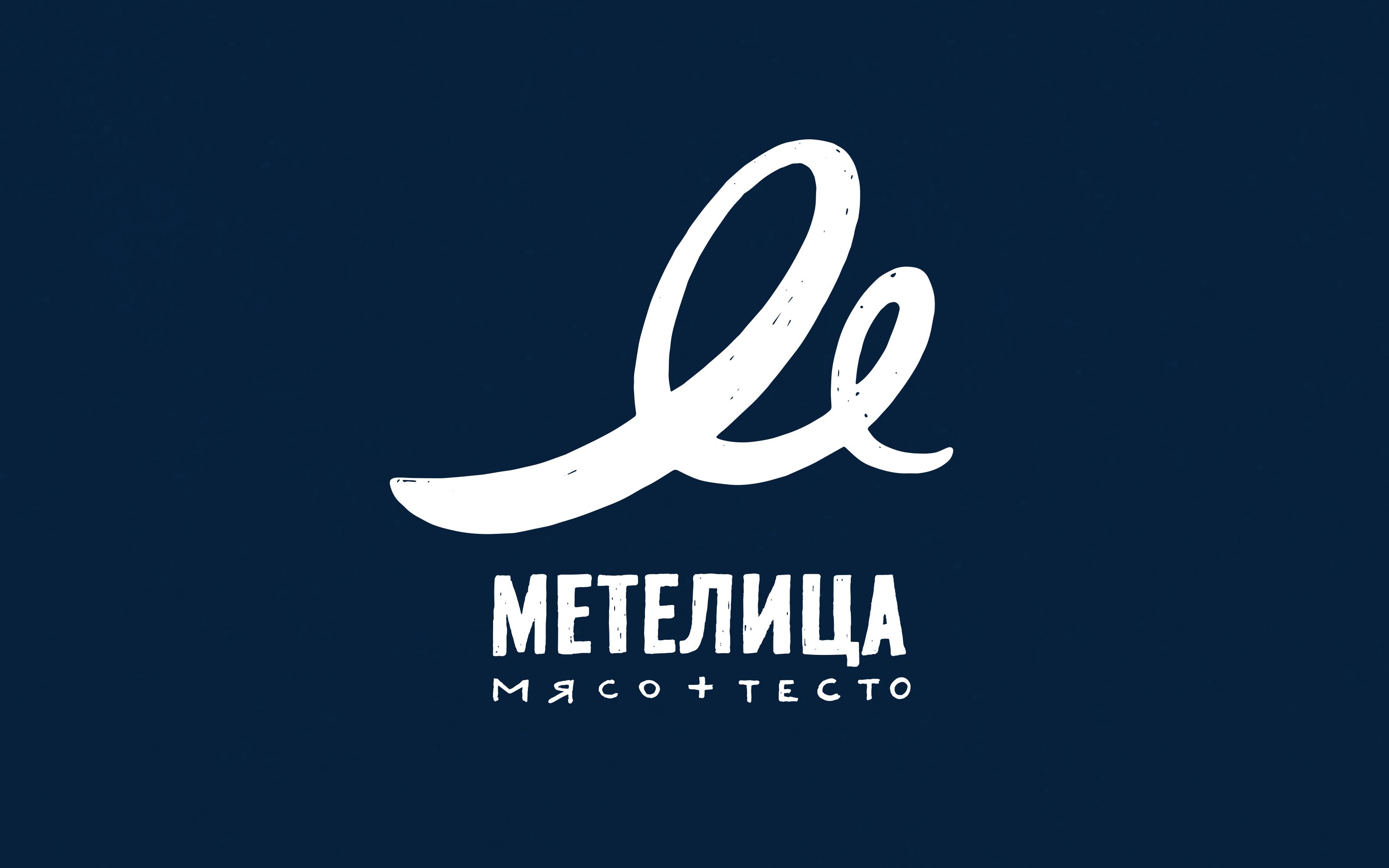 """Ручная графика – дизайн логотипа для бренда пельменей ручной лепки """"Метелица"""" от Мухина Дизайн (Muhina Design)"""