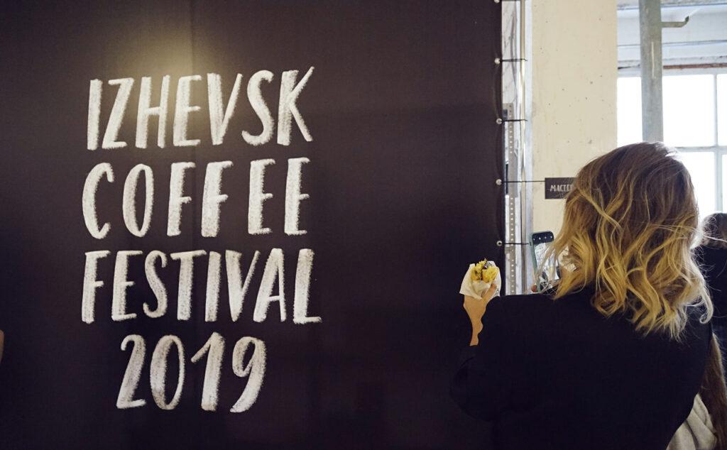 coffe festival 201912