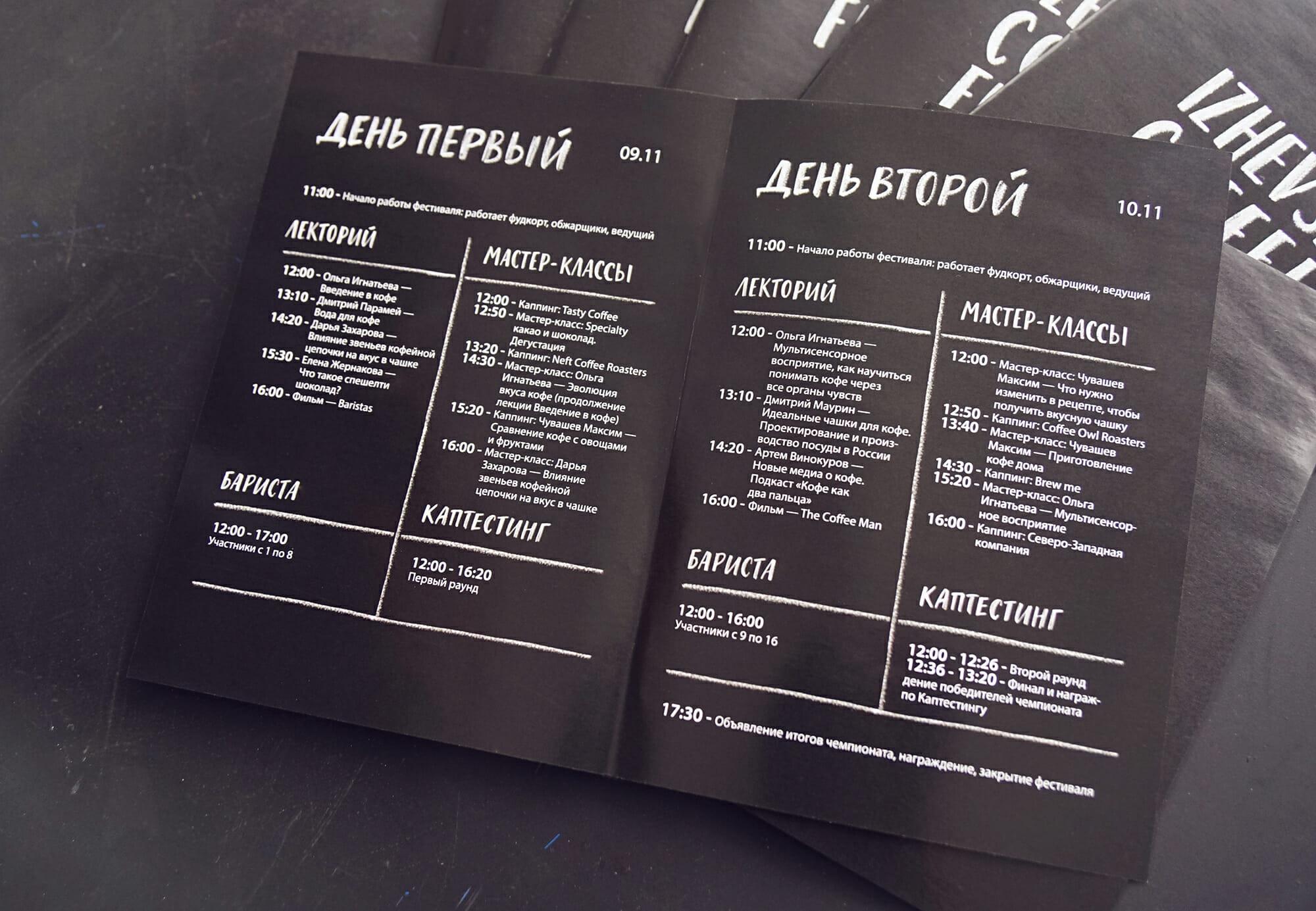 coffe festival 201920